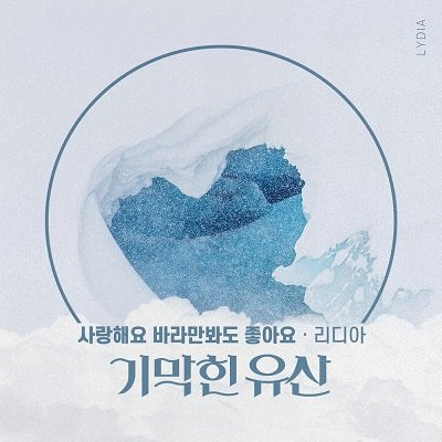 Lydia Brilliant Heritage OST Part20 Cover
