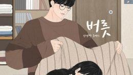 One Room Romance Habit Cover