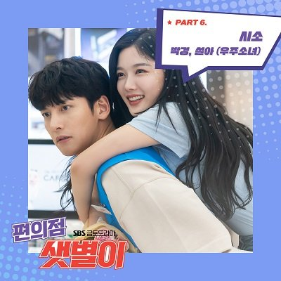 Park Kyung & SEOLA Backstreet Rookie OST Part6 Cover