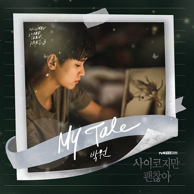 Park Won Its Okay To Not Be Okay OST Part3 Cover