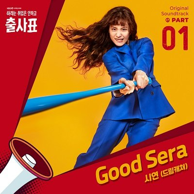 SIYEON Into The Ring OST Part 1 Cover