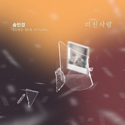 Song Min Kyung Fatal Promise OST Part16 Cover