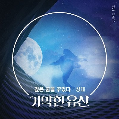Sungtae Brilliant Heritage OST Part19 Cover