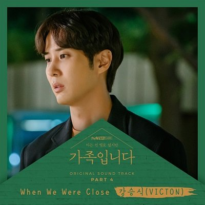 VICTON My Unfamiliar Family OST Part 4 Cover