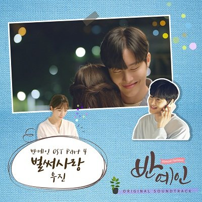 Woojin Almost Famous OST Part4 Cover