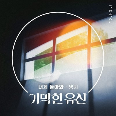 Young Ji Brilliant Heritage OST Part18 Cover