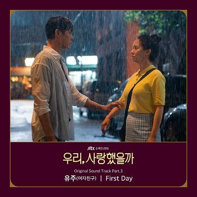 YuJu Was It Love OST Part 3 Cover