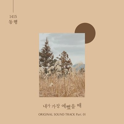 1415 When I Was The Most Beautiful OST Part1 Cover