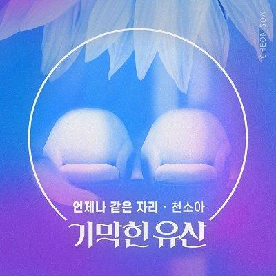 Cheon Soa Brilliant Heritage OST Part22 Cover