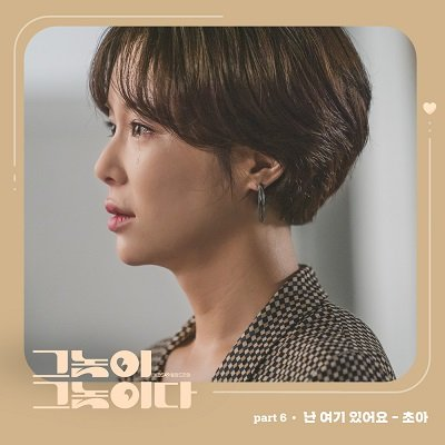 Cho A Men Are Men OST Part6 Cover