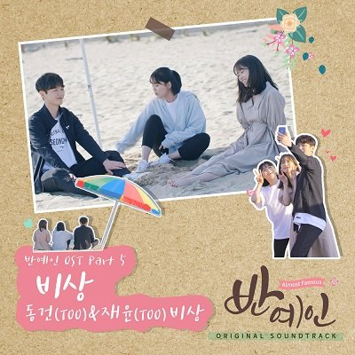 Dong Geon & Jae Yoon Almost Famous OST Part5 Cover