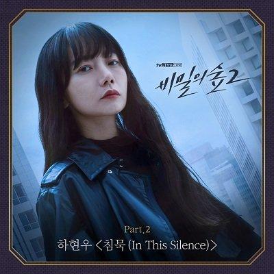 Ha Hyun Woo Stranger 2 OST Part2 Cover