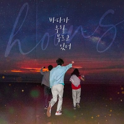 HOONS We Love This Summer Cover