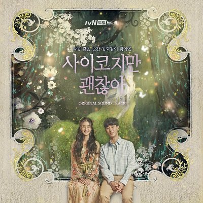Janet Suhh Its Okay To Not Be Okay OST Cover