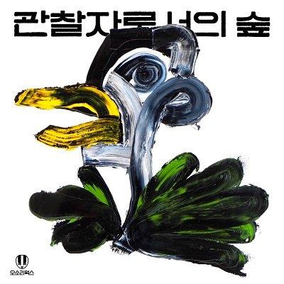 Jeon Yoodong 1st Album Cover