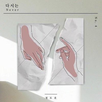Jeong Doyun Never Cover
