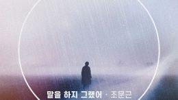 Jo Moongeun Brilliant Heritage OST Part24 Cover