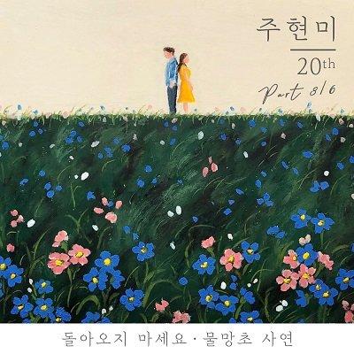 Joo Hyun Mi Dont Come Back Cover
