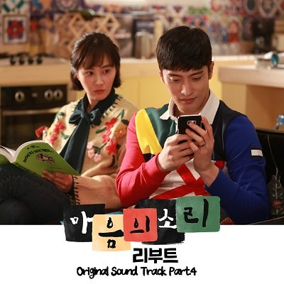 Joohee THE SOUND OF YOUR HEART REBOOT OST PART 4 Cover