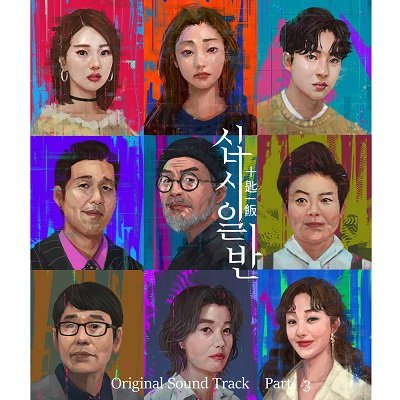 Juhee Chip In OST Part 3 Cover