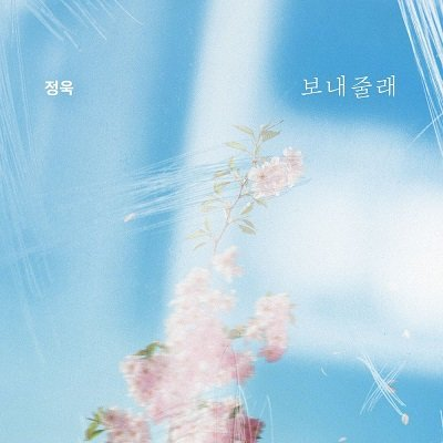 Jung Wook Fatal Promise OST Part24 Cover