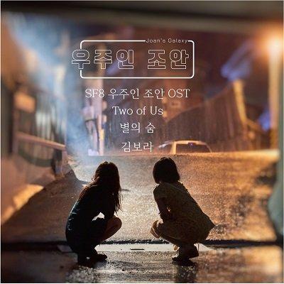 Kim Bora SF8 OST Cover