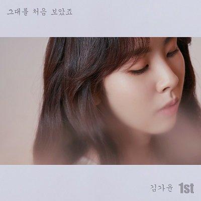 Kim Ka Yoon I Saw You For The First Time Cover