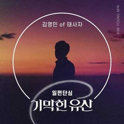 Kim Young Min Brilliant Heritage OST Part28 Cover