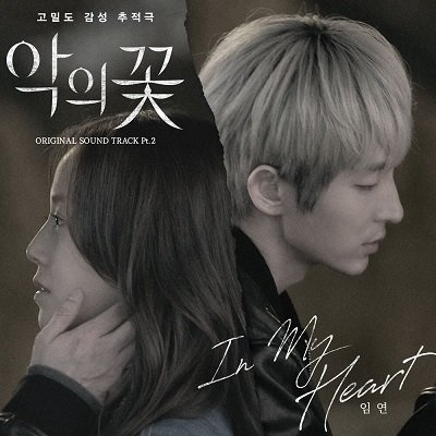 Lim Yeon Flower of Evil OST Part 2 Cover