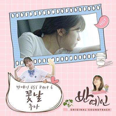 LUNA Almost Famous OST Part6 Cover