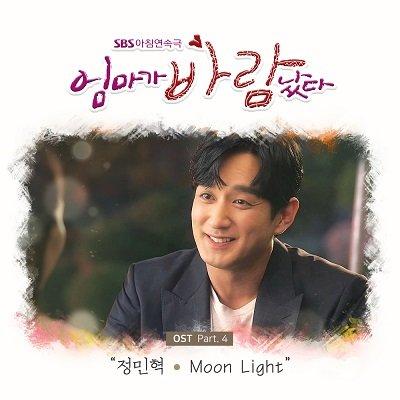 MIN HYUK JUNG Mom Has An Affair OST Part4 Cover