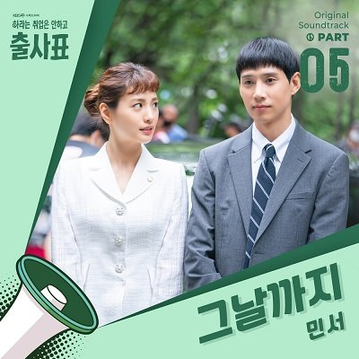 MINSEO Into The Ring OST Part 5 Cover