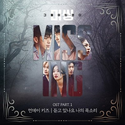 Monday Kiz Missing The Other Side OST Part1 Cover