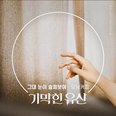 Morning Coffee Brilliant Heritage OST Part21 Cover