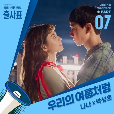Nana & Park Sung Hoon Into The Ring OST Part 7 Cover