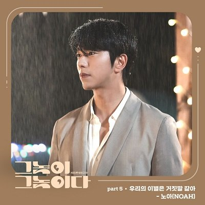 Noah Men Are Men OST Part 5 Cover