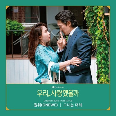 ONEWE Was It Love OST Part 6 Cover