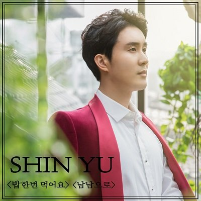Shin Yu Have a Meal Cover