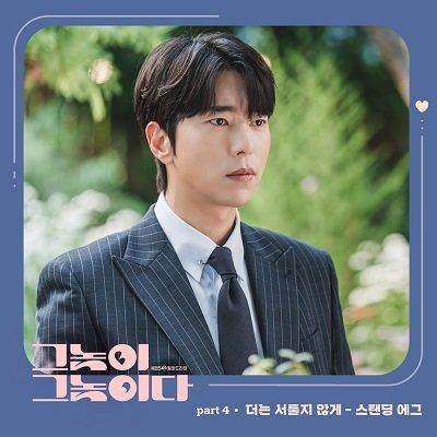 Standing Egg Men Are Men OST Part4 Cover