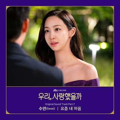 Swan Was It Love OST Part 7 Cover