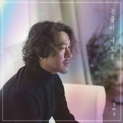 Teahoon Kim To Tears Cover