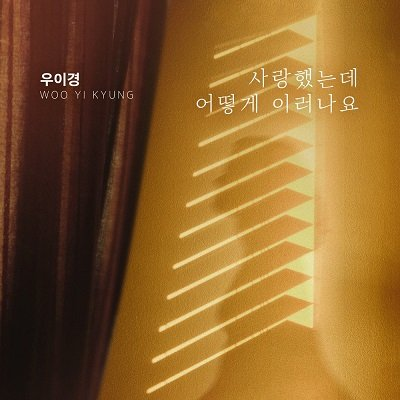 Woo Yi Kyung Fatal Promise OST Part21 Cover