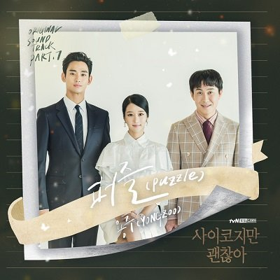 YONGZOO Its Okay to Not Be Okay OST Part7 Cover