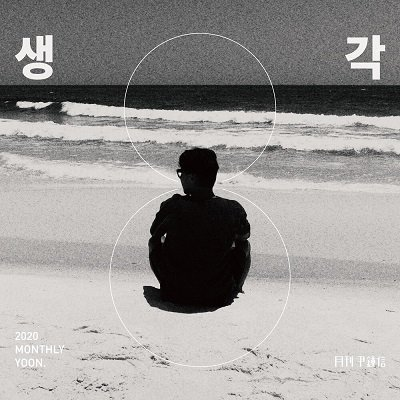 Yoon Jong Shin Think Cover