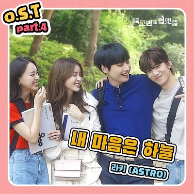 ASTRO DokGoBin Is Updating OST Part4 Cover