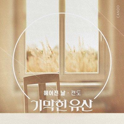 Cando Brilliant Heritage OST Part29 Cover