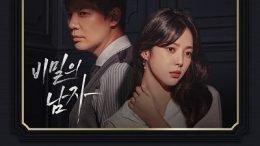 Choi Hyun Joon A Man in a Veil OST Part 1 Cover