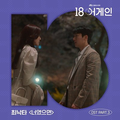 Choi Nakta 18 Again OST Part 3 Cover