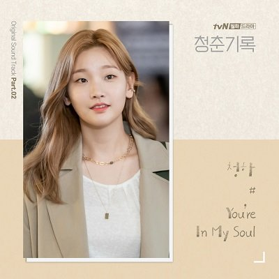CHUNG HA Record of Youth OST Part 2 Cover