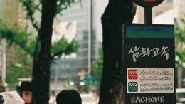 EachONE & BoiB Samhwa Express Cover